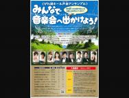 [滋賀の音楽イベント]【東近江市】みんなで音楽会へ出かけよう!