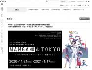 [大分の芸術イベント]MANGA都市TOKYO ニッポンのマンガ・アニメ・ゲーム・特撮 2020