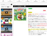 [熊本のその他イベント]ぽすくまと森のQRラリー開催!