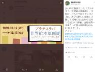 [奈良の芸術イベント]「ブラチスラバ世界絵本原画展 こんにちは(Ahoj)!チェコとスロバキアの新しい絵本」