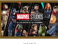 [大阪のその他イベント]マーベル・スタジオ/ヒーローたちの世界へ
