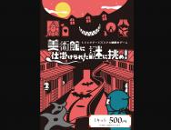 [東京の芸術イベント]「美術館に仕掛けられた謎に挑め!」