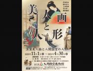[神奈川の芸術イベント]「美人画と人形 —浪漫美人画と人間国宝の人形—」