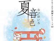 [東京のその他イベント]「夏音色」