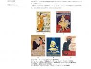 [三重の芸術イベント]華麗なるベル・エポック フランス・モダン・ポスター展