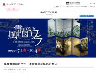 [東京の芸術イベント]風神雷神図のウラ