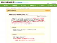 [熊本のその他イベント]【予約必須】秋桜まつり2020