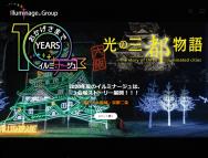 [大阪の芸術イベント]大阪城イルミナージュ