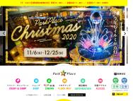 [大分のその他イベント]パークプレイス イルミネーション 2020
