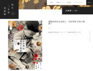 [京都の芸術イベント]村田理如 蒐集の軌跡 Ⅰ