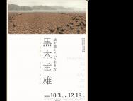 [福岡の芸術イベント]「黒木重雄 ―絵を描くという生き方-」