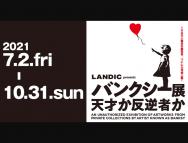 [福岡の芸術イベント]【福岡】バンクシー展 天才か反逆者か