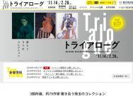 [神奈川の芸術イベント]トライアローグ