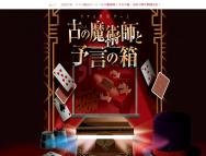 [大阪のその他イベント]【大阪】古の魔術師と予言の箱