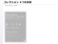 [埼玉の芸術イベント]【2/9-14】コレクション 4つの水紋