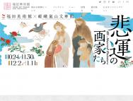 [京都の芸術イベント]悲運の画家たち
