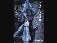 [鹿児島の演劇イベント]「ヒメとヒコ ~ある王の物語~」
