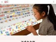 [大阪の芸術イベント]江崎記念館特別展「Glicoのグッズ」展