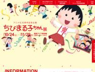 [福岡の芸術イベント]「ちびまる子ちゃん展」