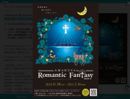 [熊本のその他イベント]Amakusa Romantic Fantasy 2020