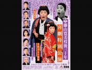 [福岡の演劇イベント]「藤山寛美歿後三十年喜劇特別公演」