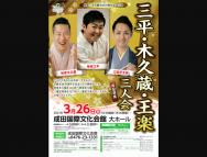 [千葉のその他イベント]成田寄席 林家三平芸能生活30周年記念公演