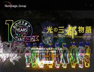 [京都の芸術イベント]京都二条城イルミナージュ