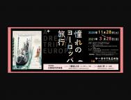 [京都の芸術イベント]憧れのヨーロッパ旅行