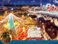[長崎のその他イベント]光の街のクリスマス
