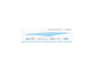 [兵庫の芸術イベント]【4/13-18】植松奎二 みえないものへ、触れる方法 - 直観