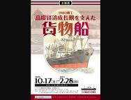 [神奈川の芸術イベント]1960竣工 高度経済成長期を支えた貨物船
