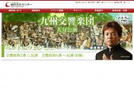 [大分の音楽イベント]九州交響楽団 大分公演