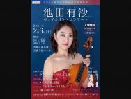 [千葉の音楽イベント]池田有沙 ヴァイオリン・コンサート