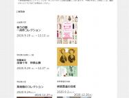 [三重の芸術イベント]香りの器-高砂コレクション