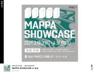 [宮城の芸術イベント]MAPPA SHOWCASE in 仙台