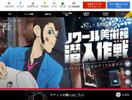 [東京のその他イベント]リアル潜入ゲーム×ルパン三世