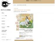 [兵庫の芸術イベント]「生誕130周年記念 堂本印象展」