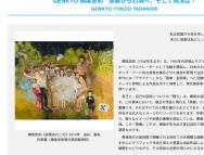 [愛知の芸術イベント]GENKYO 横尾忠則 原郷から幻境へ、そして現況は?