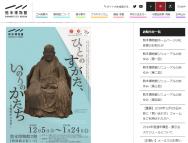 [熊本の芸術イベント]「ひとのすがた、いのりのかたちー肖像彫刻の世界-」