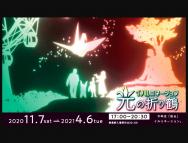 [福岡のその他イベント]イノルミネーション~光の折り鶴~