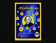 [愛知の芸術イベント]ノーベル賞受賞100年記念「アインシュタイン展」