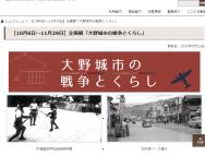 [福岡の芸術イベント]「大野城市の戦争とくらし」