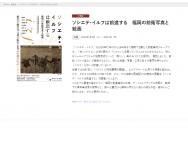 [福岡の芸術イベント]ソシエテ・イルフは前進する