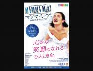 [京都の演劇イベント]『マンマ・ミーア!』