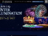 [埼玉の芸術イベント]東武動物公園ウインターイルミネーション 2020-2021