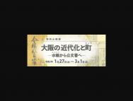 [大阪の芸術イベント]「大阪の近代化と町ちょう ―水帳みずちょうから公文書へ―」