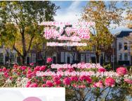 [長崎のその他イベント]秋バラ祭
