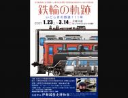 [福岡の芸術イベント]『鉄輪の軌跡-いとしまの鉄道111年-』