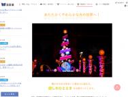 [大阪のその他イベント]海遊館イルミネーション2020-21