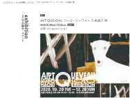 [京都の芸術イベント]ART QUEVEAU アール・クーヴォー 久保直己 展
